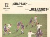Союз-1987-24. Крылатые качели по-киевски, а «Днепр» преследует «Спартак»