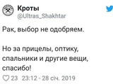 Ультрас «Шахтера» прокомментировали трансфер Ракицкого в «Зенит»
