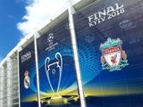Финал Лиги чемпионов в Киеве: ОНЛАЙН