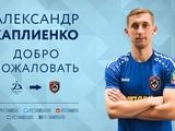 Украинский полузащитник со скандалом уходит из российского «Тамбова»