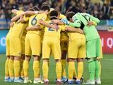 Календарь матчей сборной Украины на Евро-2020