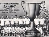 Историческая память «Динамо» — преграда к победам в наши дни