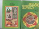 Листая старый справочник