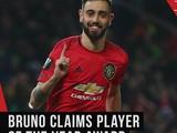 Фернандеш признан лучшим игроком «Манчестер Юнайтед» минувшего сезона
