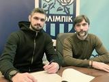 Официально. Артем Кичак — футболист «Олимпика»