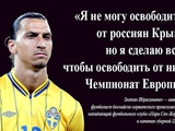 """I can not to kick out Russians from Crimea, but I will do them from the European Championship"""