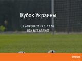 «Шахтер» уже объявил, что кубковый матч с «Динамо» перенесен на 7 апреля. Но решения ФФУ нет