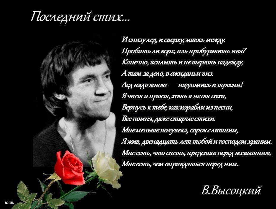 Стихи высоцкого о любви